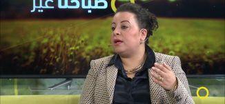 نحو نقابة لمدربي التنمية البشرية في المجتمع العربي   - ميري سكران - #صباحنا غير - 10-3-2017 -مساواة