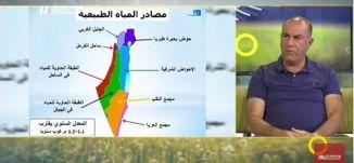 أمن وسلامة المياه - مالك هزيمة - صباحنا غير-  25.10.2017-  قناة مساواة الفضائية