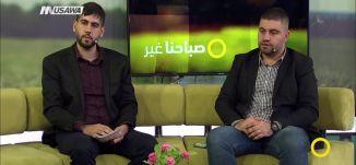 تحليل عام للوضع في غزة، بكر زعبي،أنس موسى،رافع ابو طريف،صباحنا غير ،13-11-2018