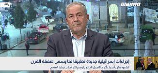 إسرائيل تمارس ضغوطا لمنع قرار أوروبي ضد صفقة القرن،نهاد ابو غوش،بانوراما،16.02.2020