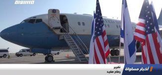 واشنطن مستمرة في التأثير على مصالح الصين في إسرائيل،تقرير،اخبار مساواة،29.05.2020،قناة مساواة