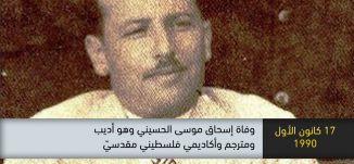 1990 وفاة اسحاق الحسيني وهو اديب ومترجم واكاديمي فلسطيني مقدسي  -ذاكرة في التاريخ-17.12.19
