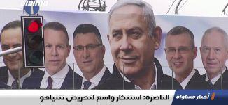 الناصرة: استنكار واسع لتحريض نتنياهو، تقرير،اخبار مساواة،18.11.2019،قناة مساواة