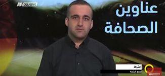 الأمم المتحدة .. اسرائيل ضمن القائمة السوداء - وائل عواد - صباحنا غير- 21.9.2017 - مساواة