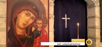 كنيسة البشارة للروم الارذوكس - 8-10-2015 - قناة مساواة الفضائية -عين الكاميرا - Musawa Channel