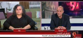 النائب عايدة توما سليمان ترد على تحريض وزير السياحة بخطاب قوي- التاسعة -3-11-  2017