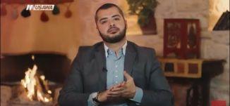 كيف تكون قدوة في التعامل مع جيرانك؟! - ج2 - الحلقة 23 - الإمام - قناة مساواة الفضائية