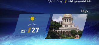 حالة الطقس في البلاد - 29-9-2017 - قناة مساواة الفضائية - MusawaChannel