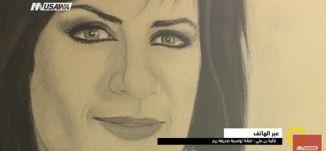 رحيل ريم بنا : حين يختار آذار أن يقطف اجمل أزهاره !!- الكاملة - صباحنا غير،  25.3.2018، مساواة