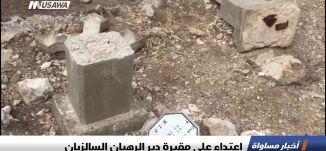 اعتداء على مقبرة دير الرهبان السالزيان ، اخبار مساواة،18-10-2018-مساواة