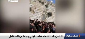 نابلس: استشهاد فلسطيني برصاص الاحتلال،اخبار مساواة ،11.03.2020،قناة مساواة الفضائية