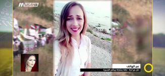 ما دور الفنان في نشر رسالة المسيرة وتأكيد حق العودة؟ ،دلال ابو امنة ،صباحنا غير ،19.4.2018