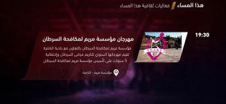 مهرجان مؤسسة مريم لمكافحة السرطان  - فعاليات ثقافية هذا المساء - 28-7-2017 - قناة مساواة الفضائية
