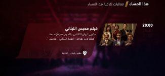 فيلم محبس اللبناني!- فعاليات ثقافية هذا المساء -7-3-  2018 - قناة مساواة الفضائية