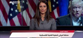 """عرب 48 -""""صفقة القرن"""" تبقي الأقصى والمقدسات ضمن سيطرة الاحتلال،الكاملة،مترو الصحافة،30-6-2018"""