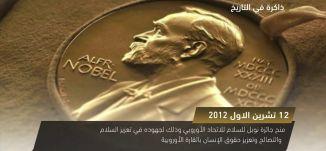 أولى جلسات مباحثات السلام المصرية / الإسرائيلة - ذاكرة في التاريخ - في مثل هذا اليوم - 12- 10-2017