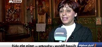تقرير : كنيسة القديس برفيريوس.. معلم هام بغزة ،اخبار مساواة،7.12.2018، مساواة