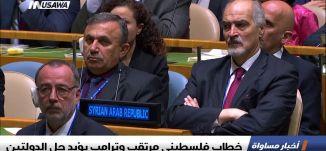أبو مازن يستقبل مسؤولين دوليين،اخبار مساواة،26.9.2018، مساواة