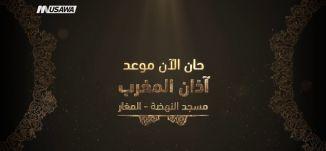آذان المغرب - مسجد النهضة  - المغار - الفقرة الدينية - الحلقة التاسعة  - قناة مساواة الفضائية