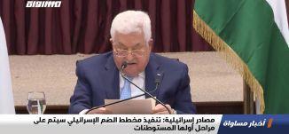 مصادر إسرائيلية: تنفيذ مخطط الضم الإسرائيلي سيتم على مراحل أولها المستوطنات،اخبار مساواة،17.06.2020