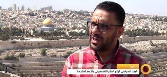 البعد السياسي لرفع العلم الفلسطيني -1-10-2015- قناة مساواة الفضائية -صباحنا غير - Musawa Channel