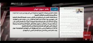 هل يستهتر الشبان العرب بالحياة؟،بقلم : سهيل كيوان،مترو الصحافة،26-11-2018،قناة مساواة