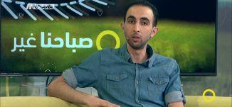 هواة الفلك - معتز ابو ذيبة - صباحنا غير- 19-6-2017 - قناة مساواة الفضائية