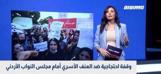 وقفة احتجاجية ضد العنف الأسري أمام مجلس النواب الأردني،بانوراما مساواة،23.07.2020
