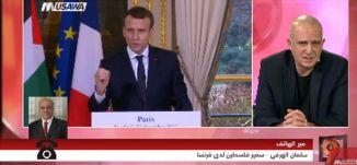 ماذا جرى اليوم مع الرئيس الفلسطيني مع نظيره الفرنسي في باريس ؟- الكاملة - التاسعة - 22-12-17- مساواة