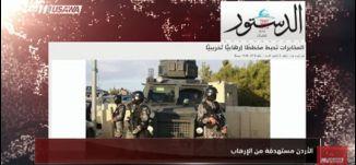 """خلايا """"الدولة الإسلاميّة"""" تَستهدف الأُردن.. ما علاقتهم بإرثْ """"الزرقاوي""""؟،مترو الصحافة،9.1.2018"""