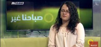 انتخابات مجلس الطلاب القطري - بيان نداف -  صباحنا غير- 20-7-2017 - قناة مساواة الفضائية