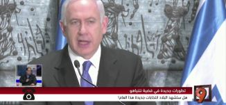 الاتجاه: تقديم لائحة اتهام ضد نتنياهو - جاكي خوري -#التاسعة -24-1-2017 - مساواة