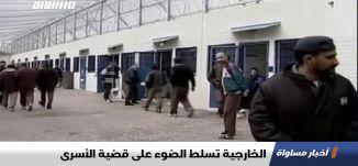 الخارجية تسلط الضوء على قضية الأسرى،اخبار مساواة 17.10.2019، قناة مساواة