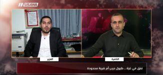 وفا:  الاحتلال يغلق معبر كرم أبو سالم حتى إشعار آخر ،مترو الصحافة، 14.1.2018، قناة مساواة