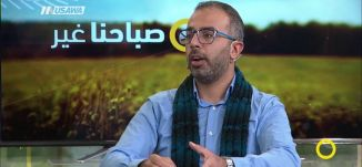 أهمية تناول الطعام بالطرق الصحيحة وبالمكان المناسب - أحمد صفي- #صباحنا غير - 17-3-2017 - مساواة