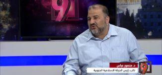 """نحترم فن أمل مرقس ومقولة """"الغنوجة"""" مرفوضة ! - د. منصور عباس - 1-11-2016- #التاسعة - مساواة"""