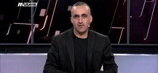القناة الثانية الإسرائيلية - شروط أميركية للتمويل الخليجي للأونروا،مترو الصحافة،2-9-2018- مساواة