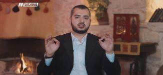 كيف تصنع الفرح وتفتح قلوب الناس ؟! - ج2- الحلقة 29 - الإمام - قناة مساواة الفضائية - MusawaChannel