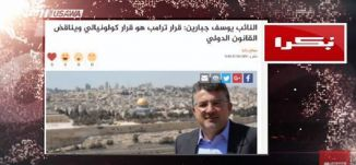 وعد ترامب وحل الدولتين إلى أين ؟! - حمد مصالحة ، مترو الصحافة ، 8.12.2017 قناة مساواة