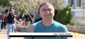 الانتخابات المحلية - عسفيا - يوم حافل وعرس ديموقراطي،منعم حلبي ،صباحنا غير ،30-10-2018