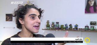 تقرير : بازار العيد: تصميمات واكسسوارات خزفية،صباحنا غير،18-12-2018،قناة مساواة الفضائية