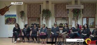 تقرير - لقاء ثقافي لعضوات المجموعة النسائية كلام نواعم - نورهان أبو ربيع - صباحنا غير- 15.11.2017