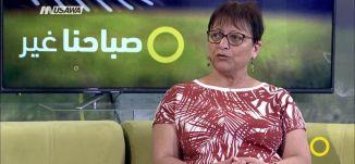 المرأة الحامل والحمل بخطورة عالية - د.عايدة قسيس - صباحنا غير- 12-6-2017 - قناة مساواة