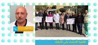 وقفة احتجاجية للاطباء في مستشفى الناصرة ،د.منذر حكيم،صباحنا غير،7-2-2019،قناة مساواة الفضائية