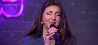 اغنية كدة مع غزف ، ورود جبران،سامر بشارة ،ح2،منحكي لبلد،رمضان2019