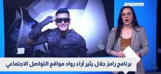 -برنامج رامز جلال يثير آراء رواد مواقع التواصل الاجتماعي،بانوراما مساواة،26.04.2020