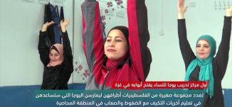 أول مركز تدريب يوجا للنساء يفتح أبوابه في غز   - view finder-31-3-2018- قناة مساواة الفضائية