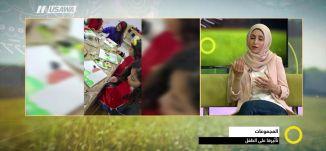 المجموعات وتأثيرها على الاطفال ،روضة عيسى،صباحنا غير،3-5-2018 ، قناة مساواة الفضائية