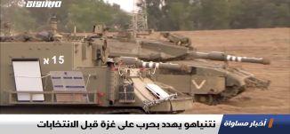 نتنياهو يهدد بحرب على غزة قبل الانتخابات،اخبار مساواة 13.09.2019، قناة مساواة