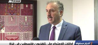 إدانات للاعتداء على تلفزيون فلسطين في غزة،اخبار مساواة،4.1.2019، مساواة